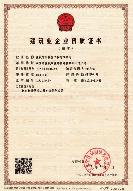 防腐保温专业承包二级证书